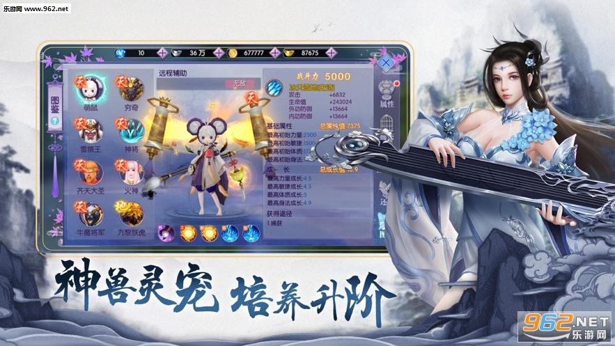 灵剑修仙2手游v1.1.3.0官方版截图2