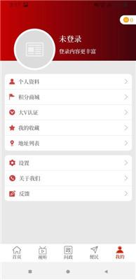 云上灵宝安卓版v2.2.7手机版截图1