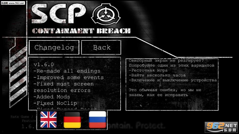 scp作死王完整版v1.6.0.3 手机版截图1