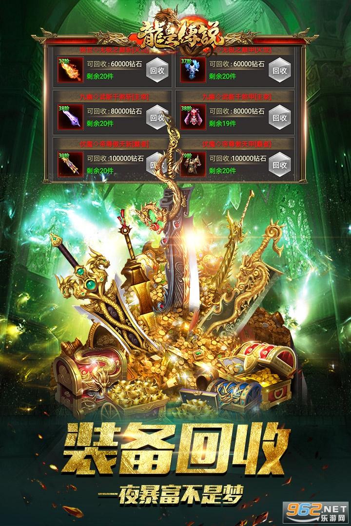 龙皇传说最新版v3.4.6官方版截图1