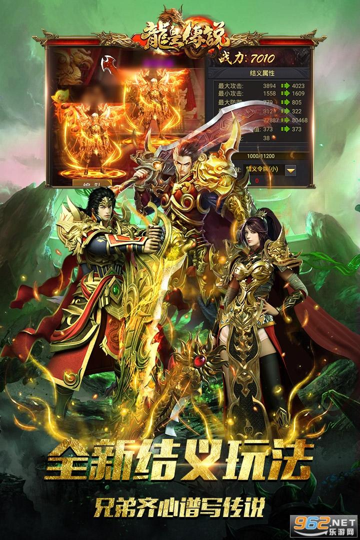 龙皇传说最新版v3.4.6官方版截图2