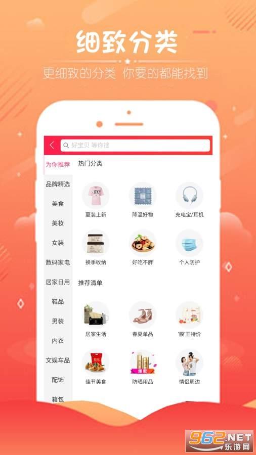 全民嗨购appv1.0最新版截图1