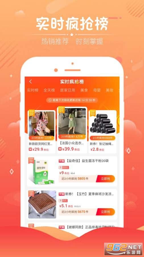 全民嗨购appv1.0最新版截图2
