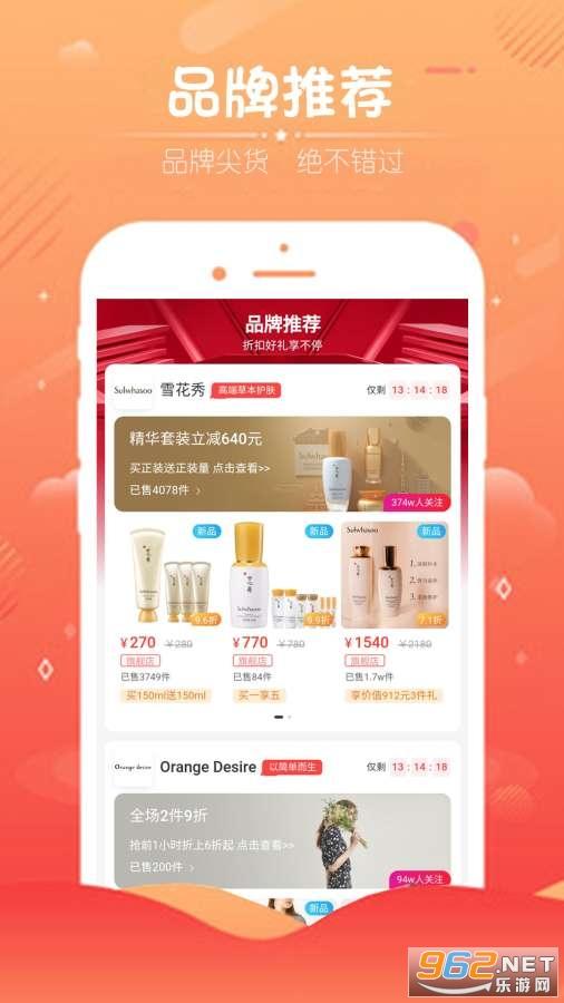 全民嗨购appv1.0最新版截图3