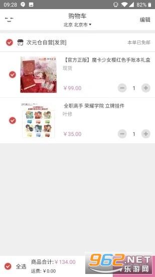 幻箱购红包版v1.0.1购物赚钱截图2