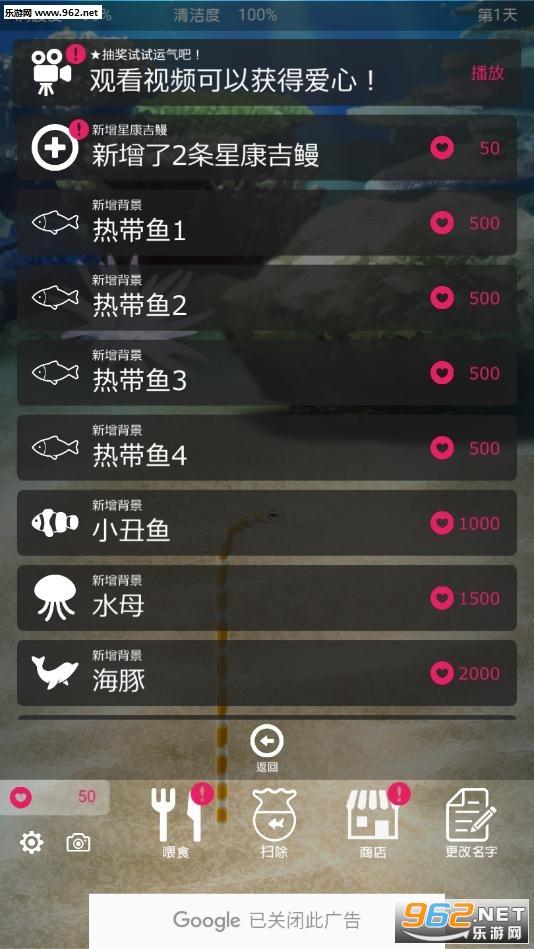 养育花园鳗的治愈游戏安卓版v1.0 官方版截图1