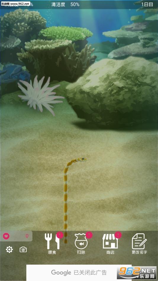 养育花园鳗的治愈游戏安卓版v1.0 官方版截图3