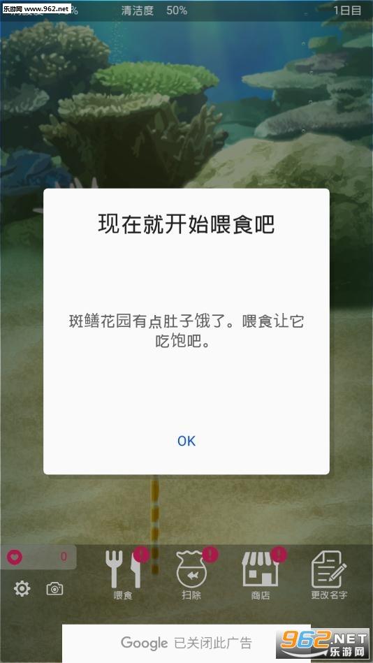 养育花园鳗的治愈游戏安卓版v1.0 官方版截图4