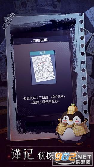 企鹅侦探最新版v2.2.90 破解截图1