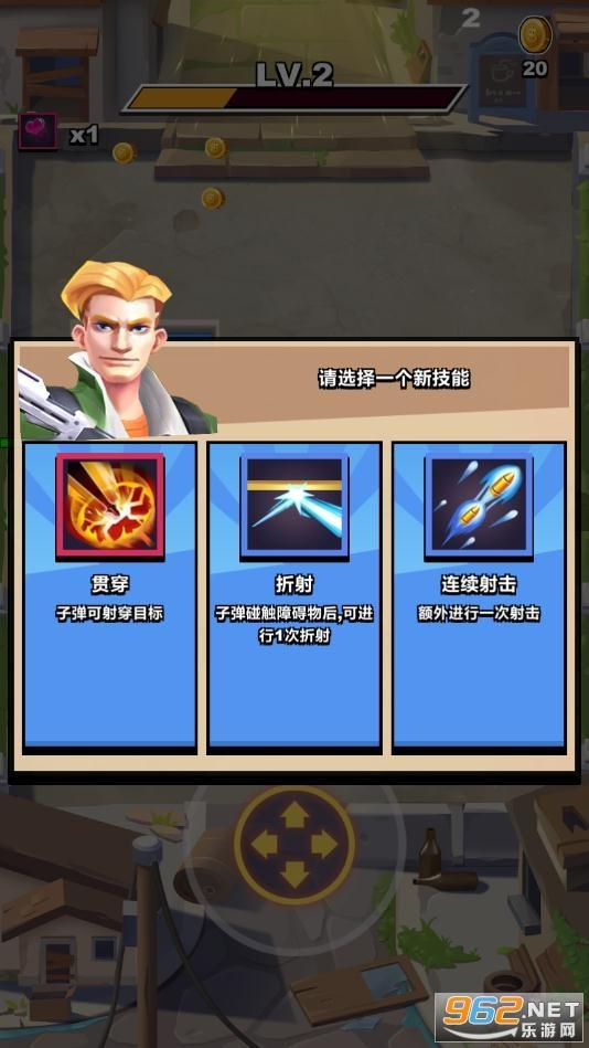 最后一个英雄流氓射击破解版v1.2 一击必杀截图4