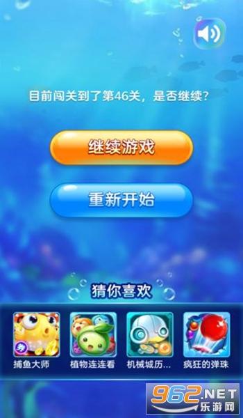 海底消消消领红包v1.0 提现版截图2