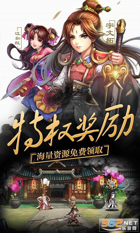轩辕剑群侠录(送vip15)v1.0.0 亲民版截图1