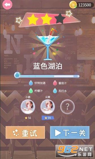 梦幻调酒师游戏v2.0安卓版截图0