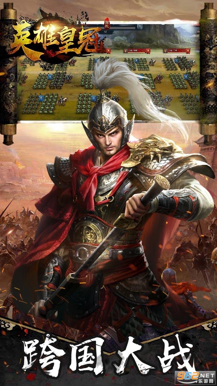 英雄皇冠(军事天下)v1.0.0 三国版截图1