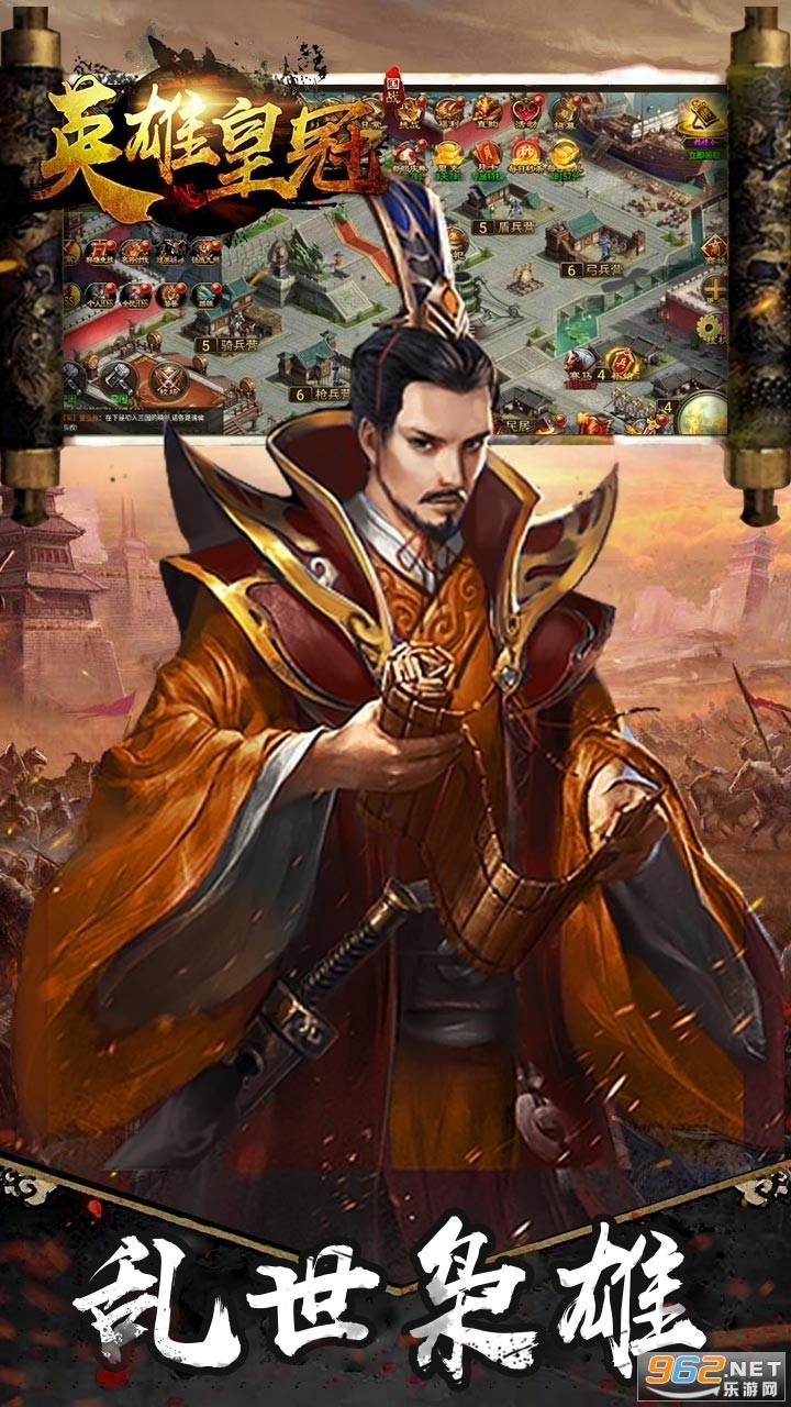 英雄皇冠(军事天下)v1.0.0 三国版截图2