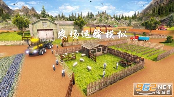 农场运输模拟最新中文版