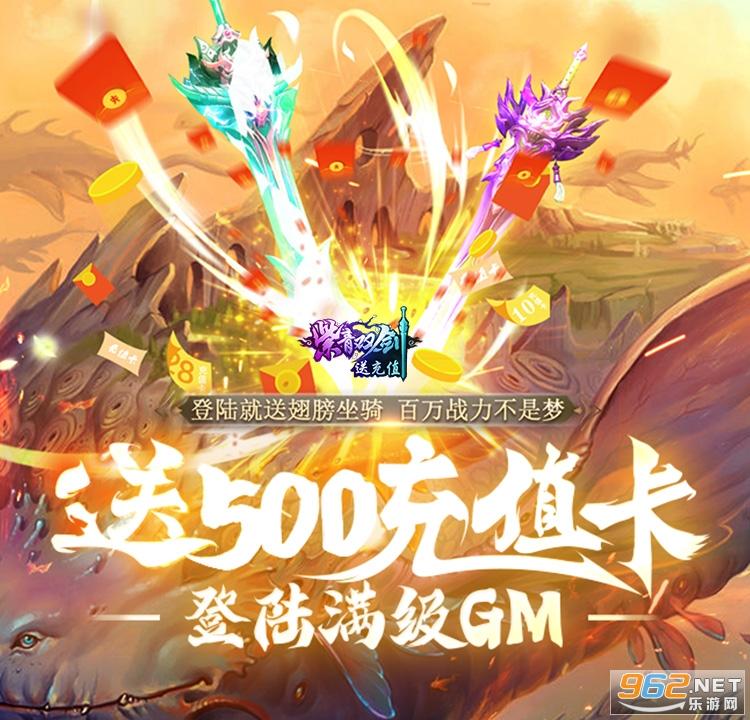 紫青双剑商城版