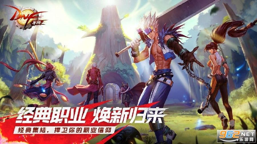 dnf手游官方最新版