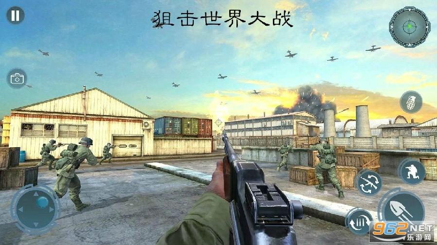 狙击世界大战破解最新版