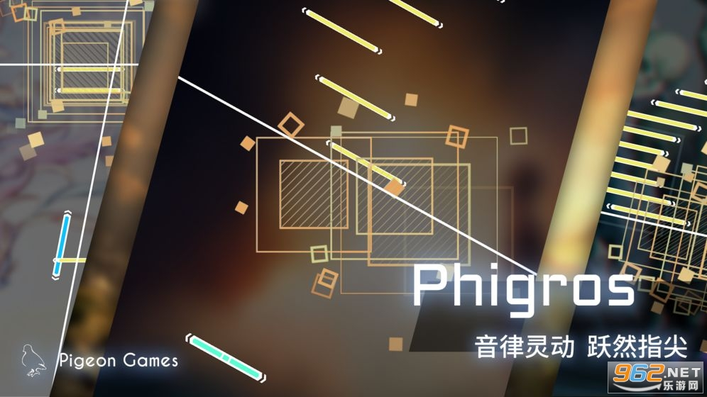 Phigros2020