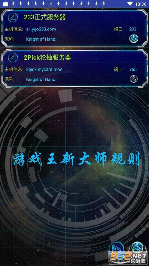 游戏王新大师规则2020最新版