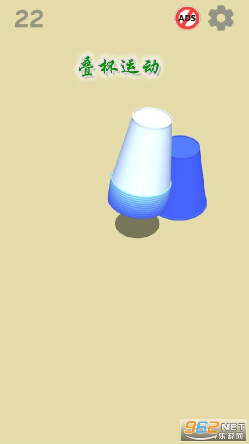 叠杯运动安卓最新版