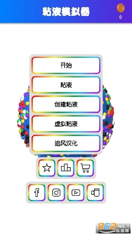 粘液模拟器2020最新版中文