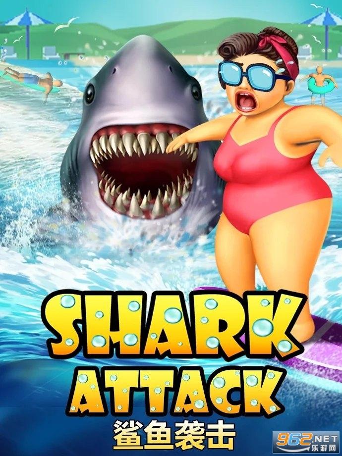 鲨鱼袭击SharkAttack游戏