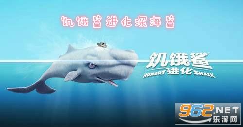 饥饿鲨进化深海鲨破解版
