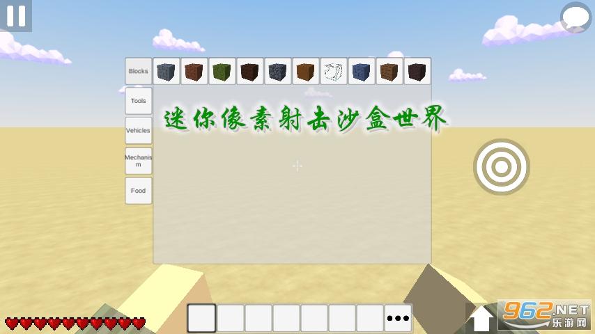 迷你像素射击沙盒世界最新中文版