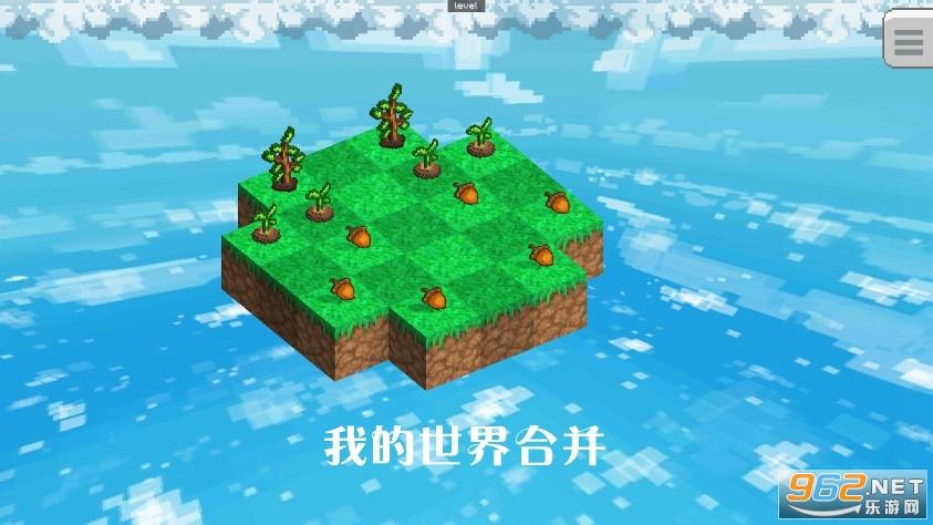 我的世界合并中文版