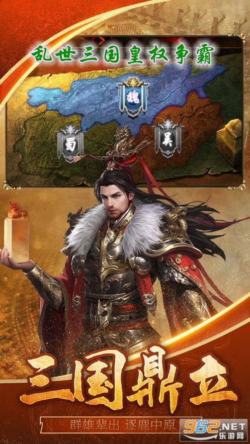 乱世三国皇权争霸官方正式版