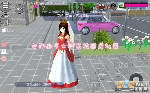 女神的斗士樱花校园模拟器中文版