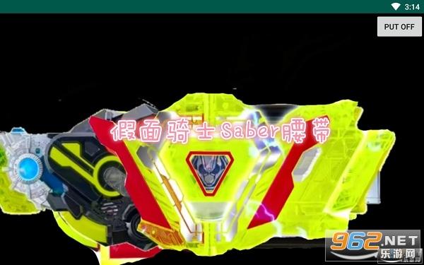 假面骑士Saber腰带模拟器