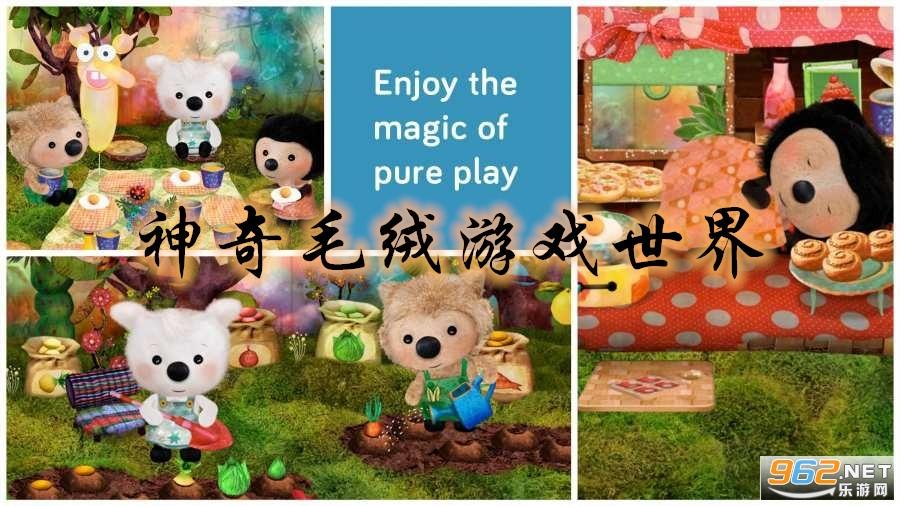 神奇毛绒游戏世界中文版