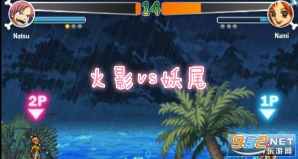 火影vs妖尾全人物版