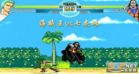 海贼王vs七龙珠游戏