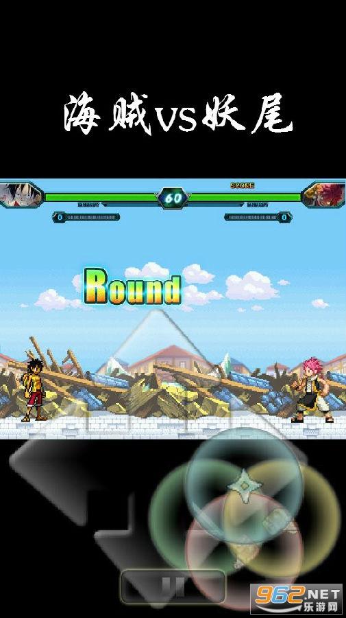 海贼vs妖尾3.0手机版
