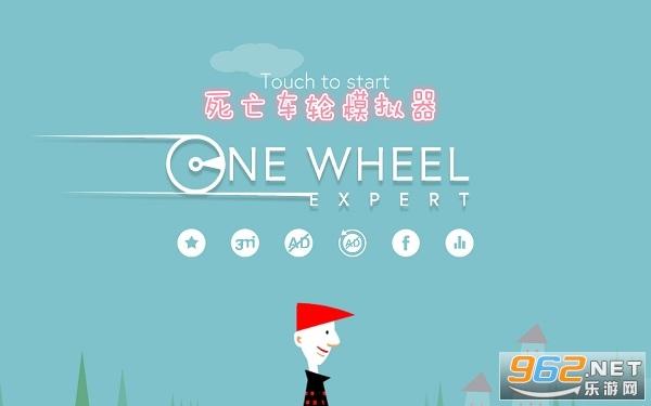 死亡车轮模拟器手机中文版
