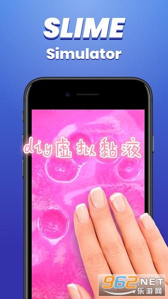 diy虚拟黏液游戏