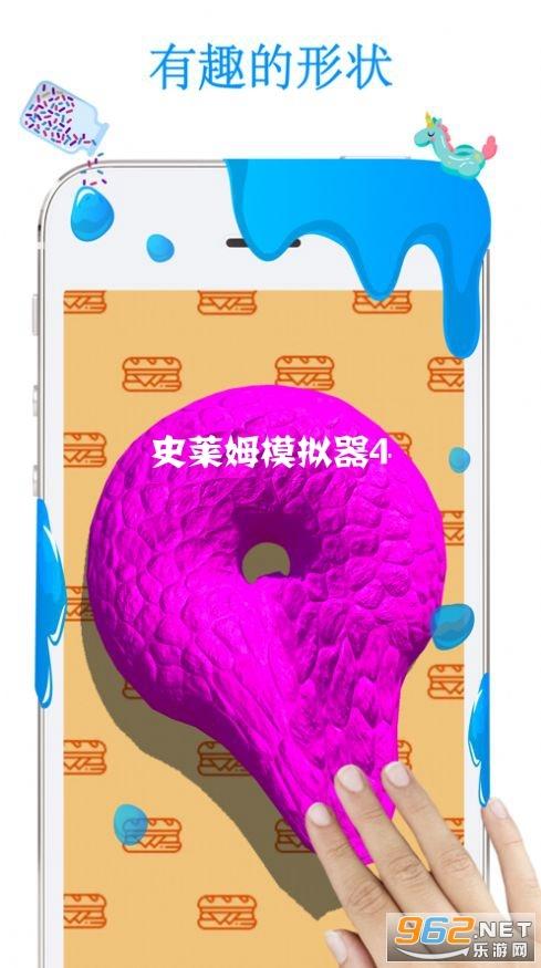 史莱姆模拟器4中文版