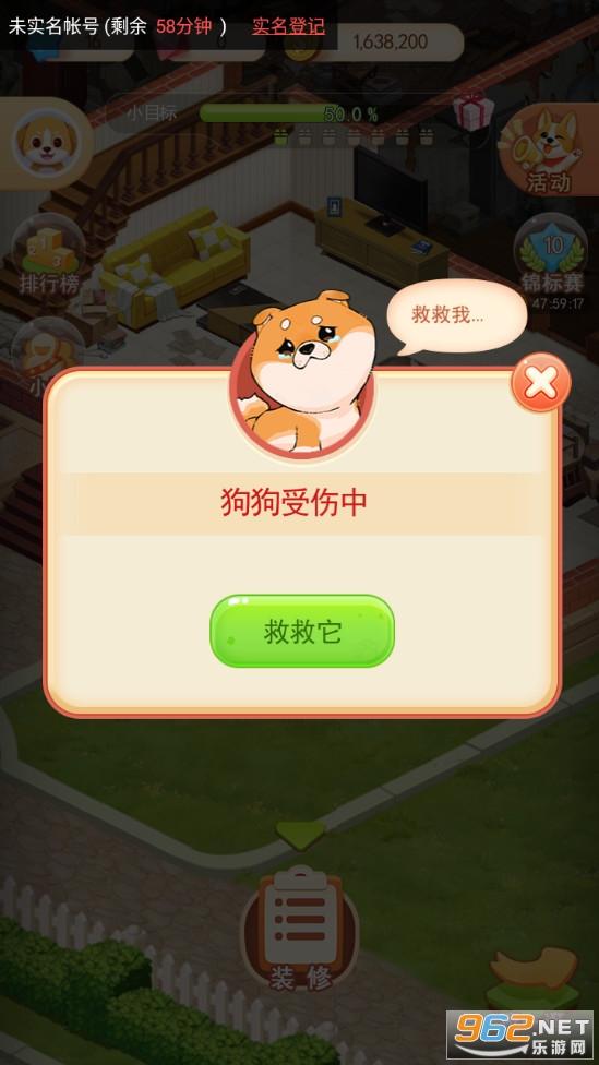 家居改造王小游戏v1.0.1067809 兑换码截图2