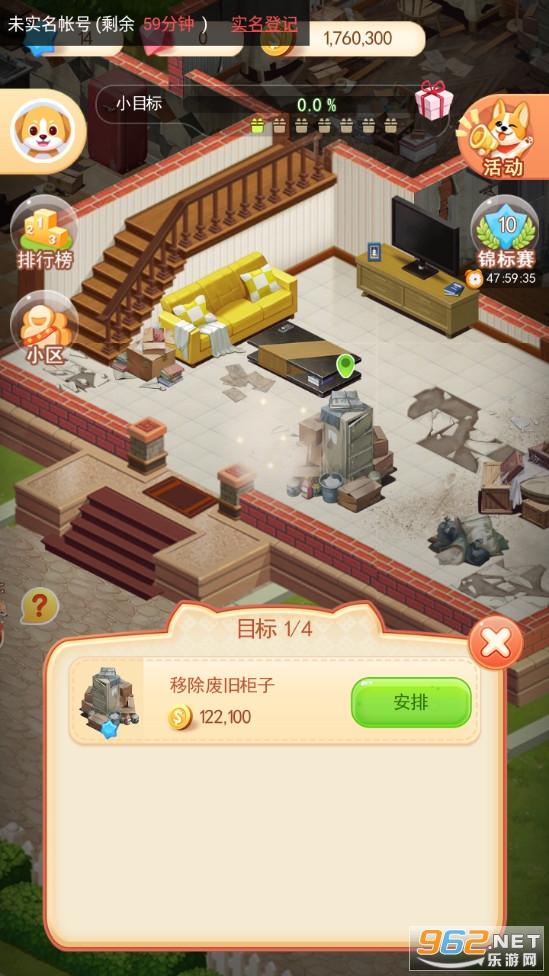家居改造王小游戏v1.0.1067809 兑换码截图3