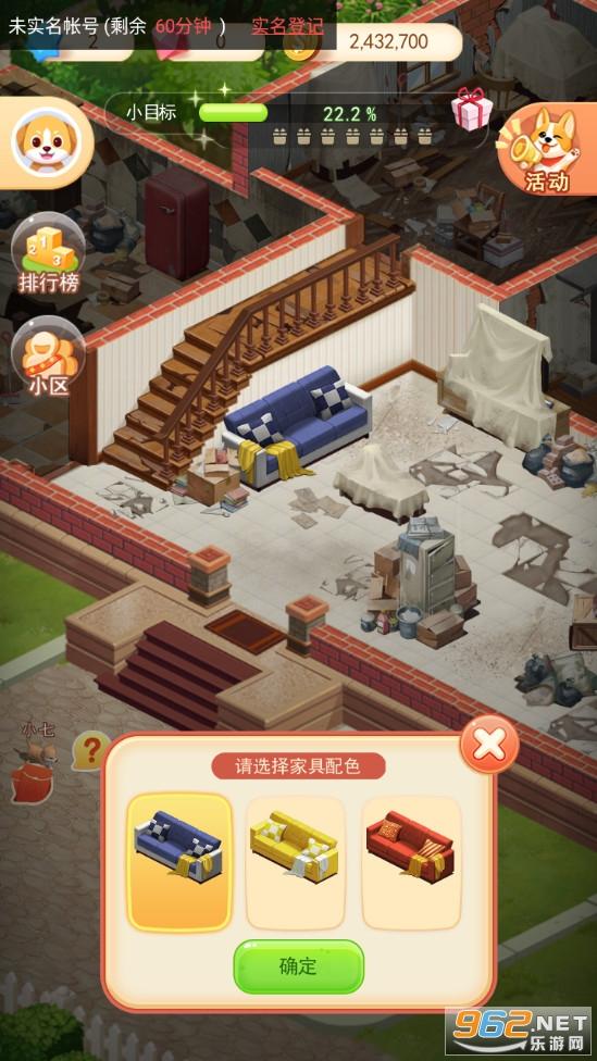 家居改造王小游戏v1.0.1067809 兑换码截图4
