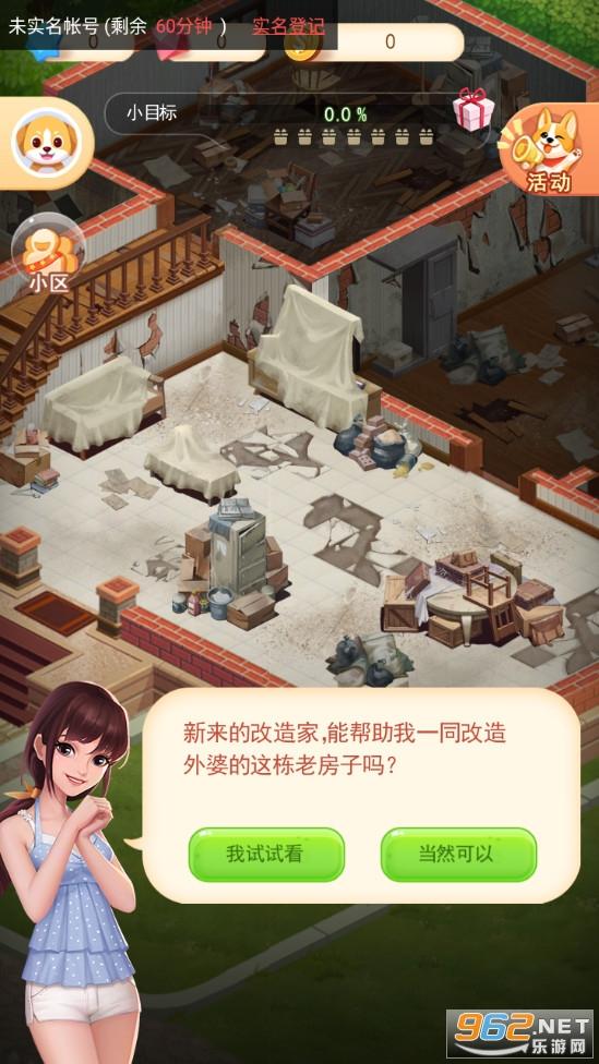 家居改造王小游戏v1.0.1067809 兑换码截图5