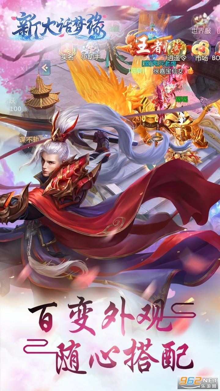 新大话梦缘手游v6.5.0 2020最新版截图2