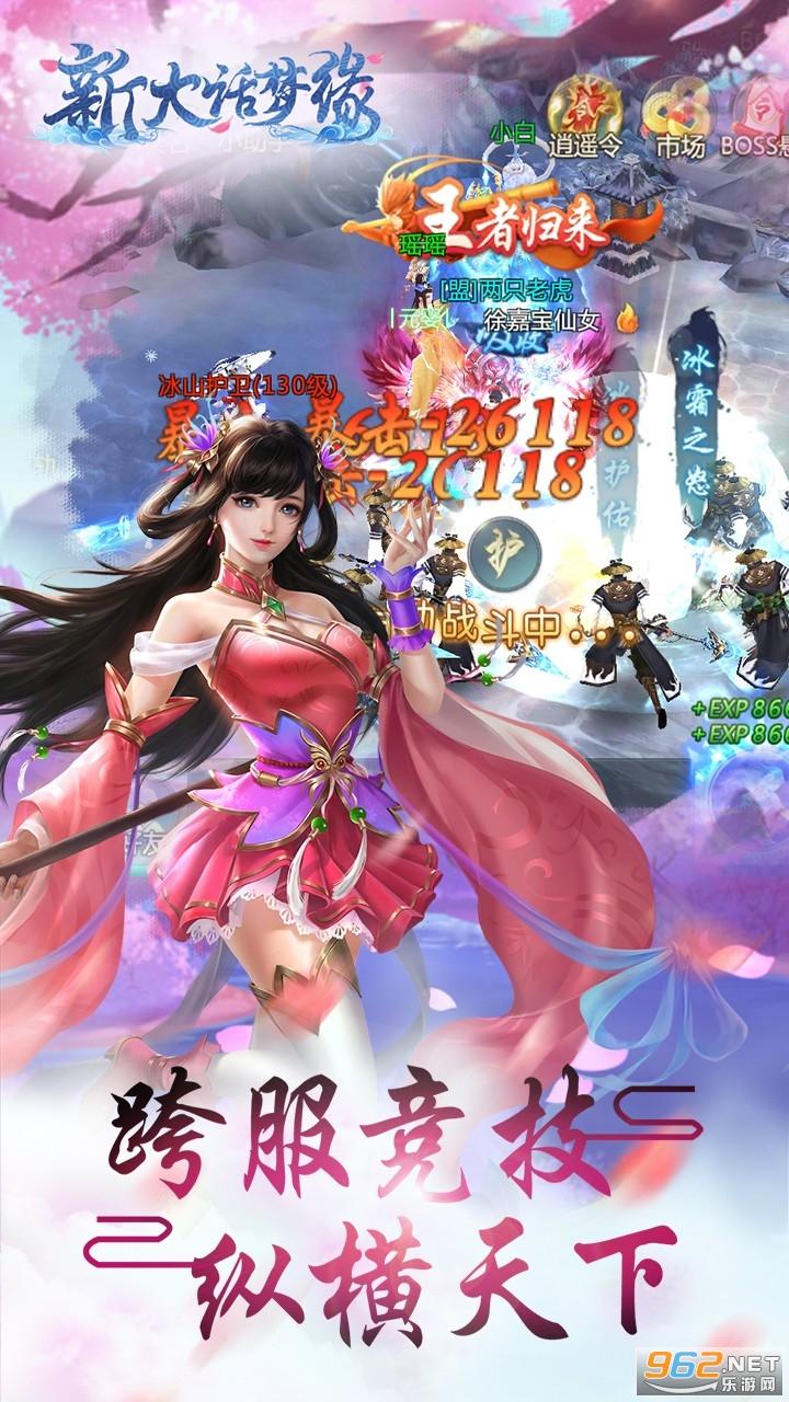 新大话梦缘手游v6.5.0 2020最新版截图3