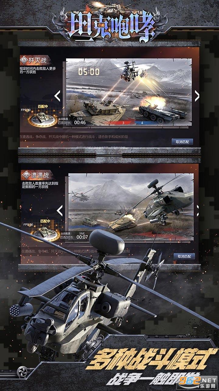 坦克咆哮安卓版v1.0 官方版截图2