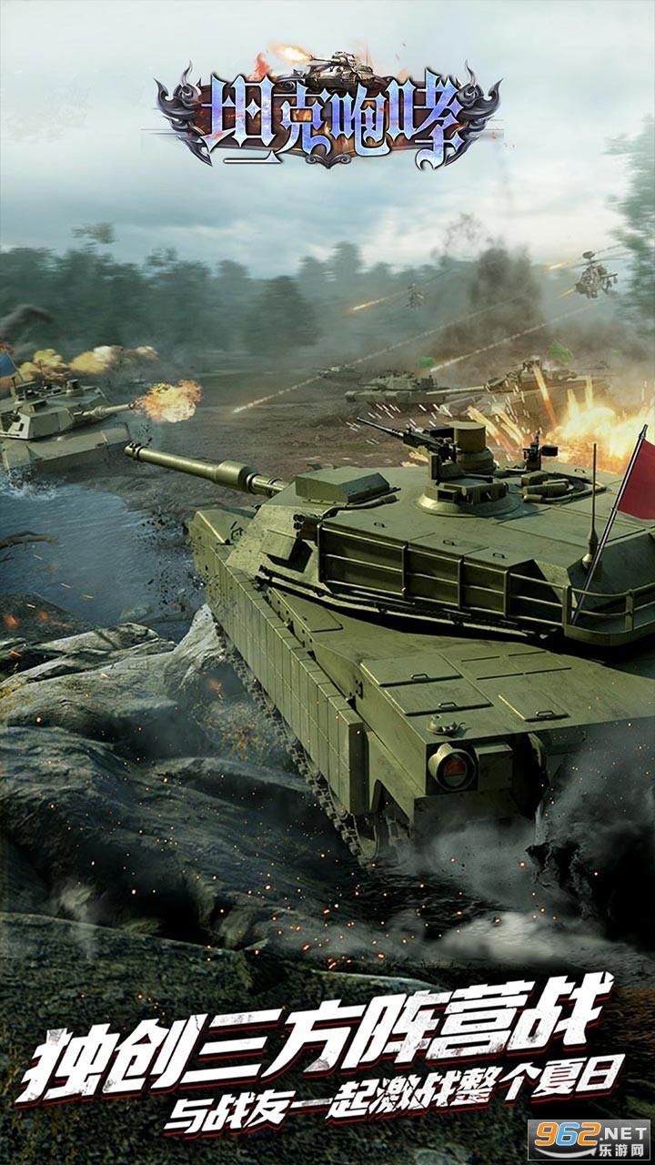 坦克咆哮安卓版v1.0 官方版截图4