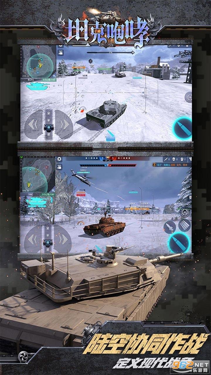 坦克咆哮安卓版v1.0 官方版截图0